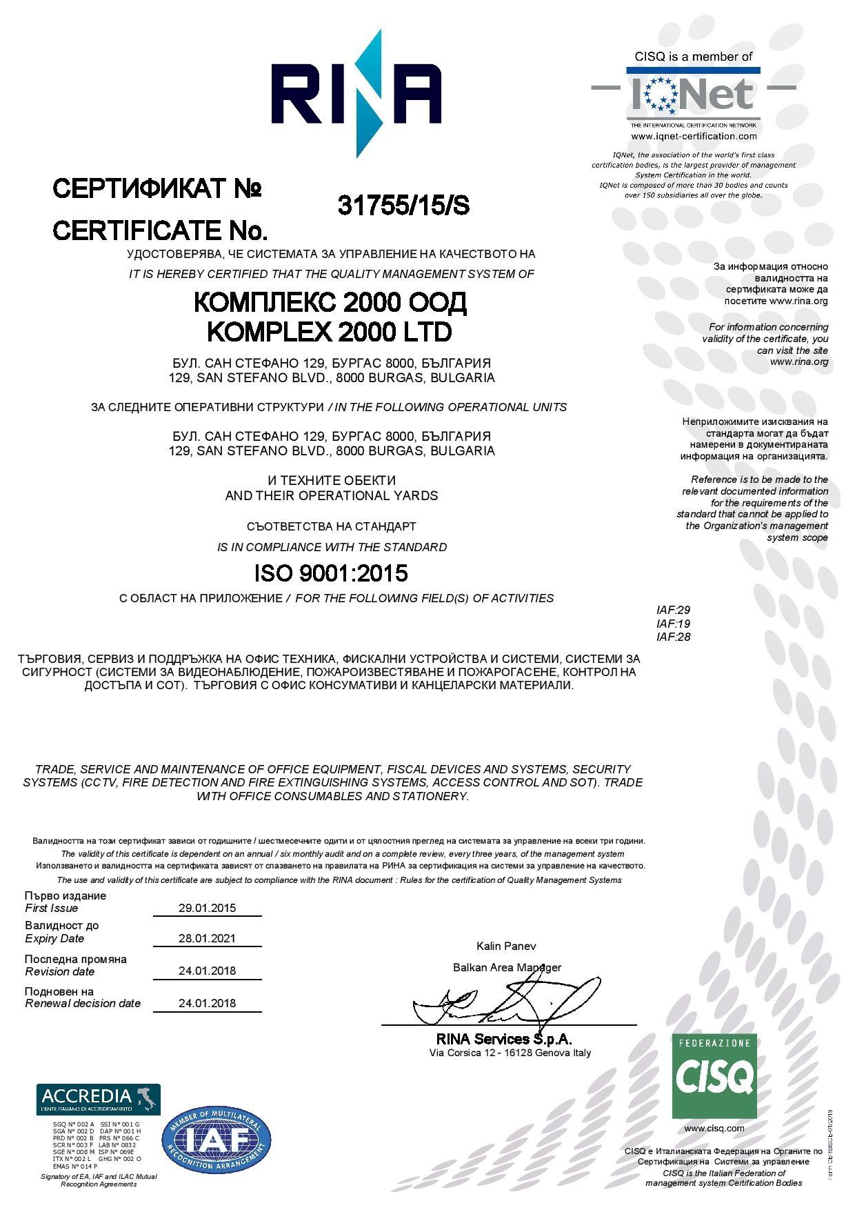 http://www.komplex2000.com/wp-content/uploads/2016/07/ISO90012015-page-001-1240x1754.jpg