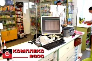 http://www.komplex2000.com/wp-content/uploads/2016/07/Pharmacy-300x200.jpg